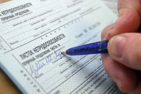Правила и образец исправления ошибок в больничном листе работодателем