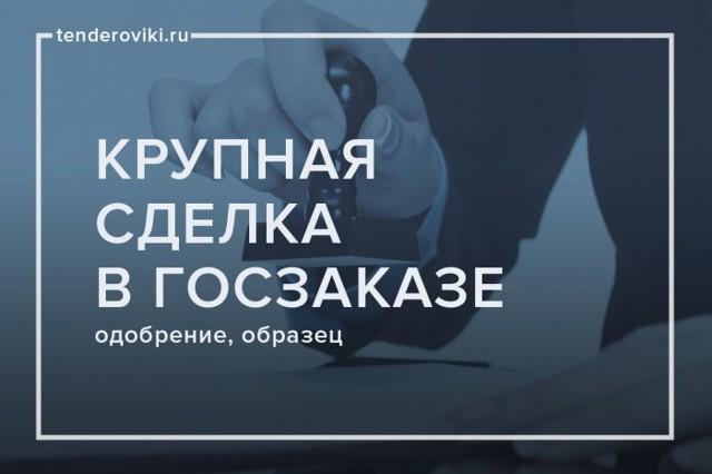 Крупная сделка по 44-ФЗ для бюджетных учреждений: согласование, образец и срок действия решения об одобрении