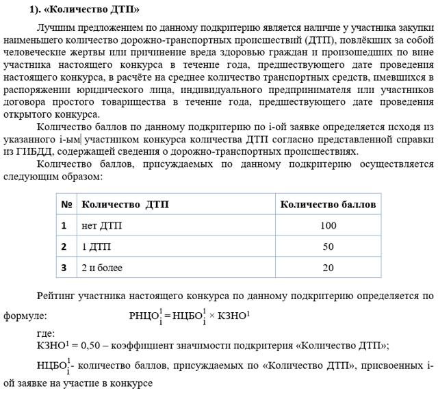 Заявка на участие в открытом конкурсе: правила подачи по ст. 51 закона 44-ФЗ, образец, требования к обеспечению