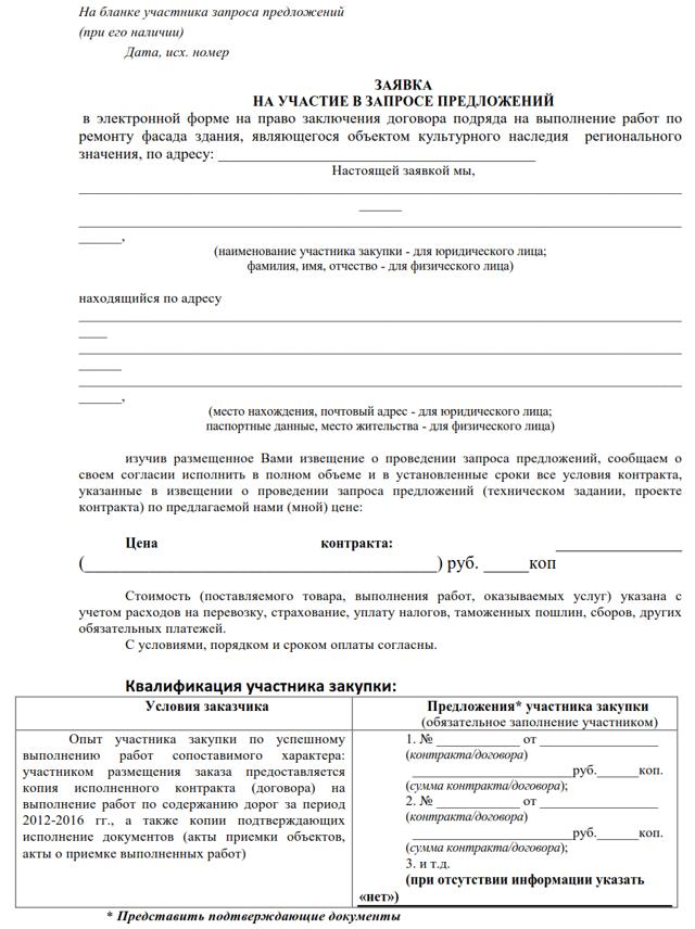 Запрос предложений по статье 83 Федерального закона 44-ФЗ: особенности, порядок проведения, критерии