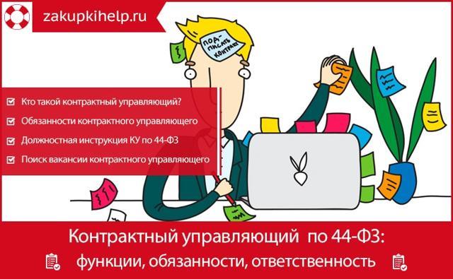 Контрактная служба по 44-ФЗ: права и обязанности, порядок создания и работы, состав и численность сотрудников, должностная инструкция