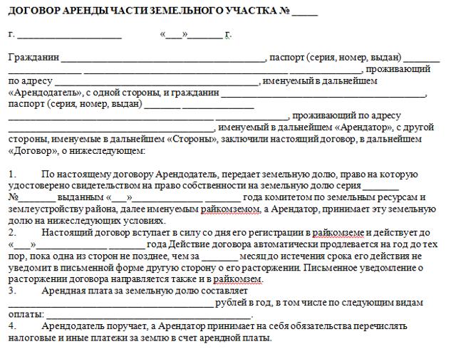 Аренда части земельного участка и особенности заключения договора