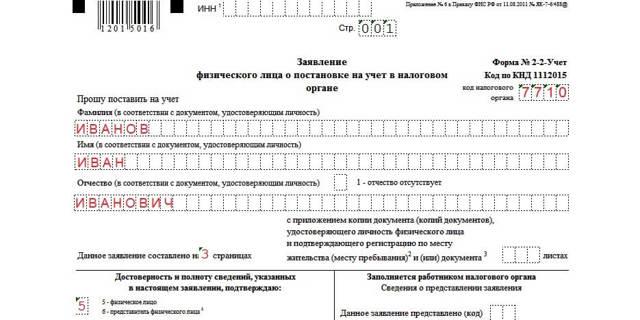 Смена ИНН при смене фамилии через МФЦ: пошаговая инструкция