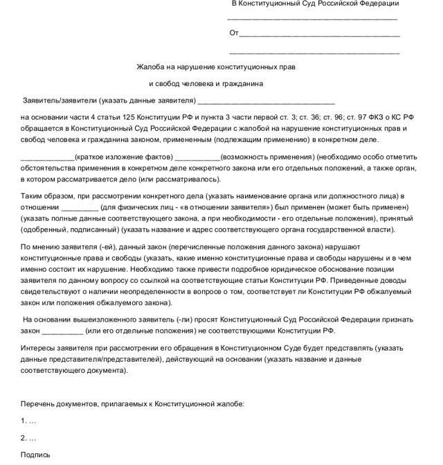 Жалоба в Конституционный суд РФ: образец заполнения, способы и порядок подачи