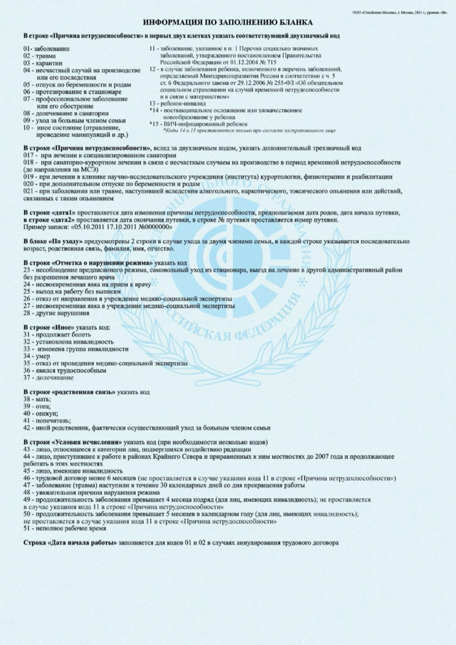 Кто оплачивает больничный лист в РФ?
