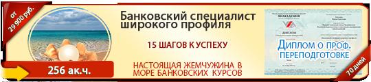 Положение ЦБ РФ №579-П: изменения на 2019 год в работе с бухгалтерскими счетами в кредитных организациях