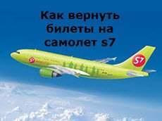 Условия и стоимость возврата билетов на самолет авиакомпании s7 airlines в зависимости от тарифа: Эконом или Бизнес