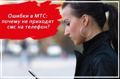 Как можно вернуть ошибочно перечисленные деньги на номер телефона МТС?