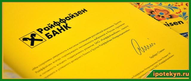 Райффайзенбанк ипотека: условия и отзывы клиентов банка