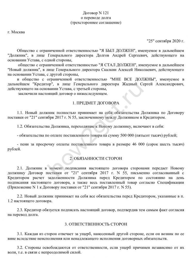 Трехстороннее соглашение о переводе долга: образец документа, требования к содержанию