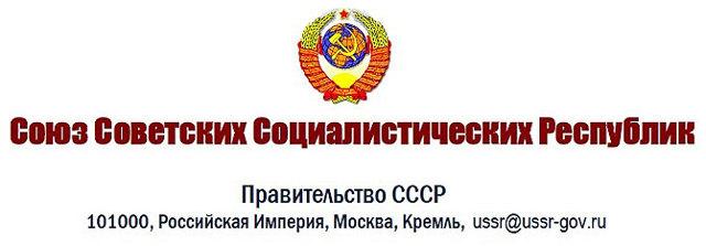 Паспорт СССР – действителен или нет в настоящее время