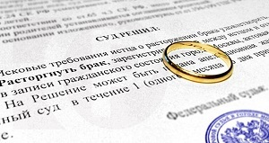 Образец свидетельства о разводе