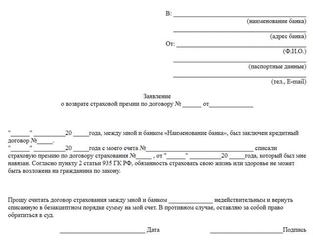 Заявление на возврат страховки по банковскому кредиту: оформление, документы, образец формы