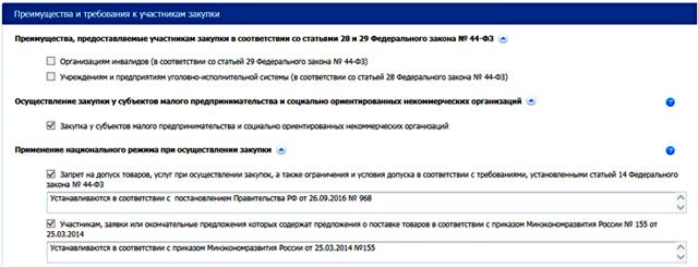 Постановление Правительства РФ №791 по Федеральному закону №44-ФЗ: что регулирует и какие требования к закупкам устанавливает?