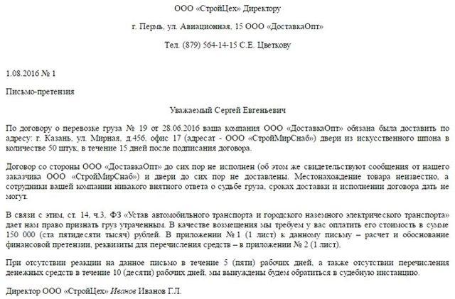 Что такое досудебная претензия по ГК РФ? Содержание документа, порядок направления, сроки рассмотрения и ответа