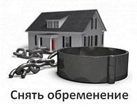 Покупка квартиры с обременением. Какие бывают?