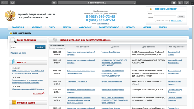 Как проверить ООО на долги? Варианты мониторинга через платные и бесплатные сервисы