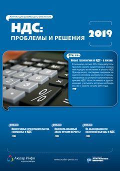 Как платить НДС организации из РФ, которая обслуживает иностранную компанию?