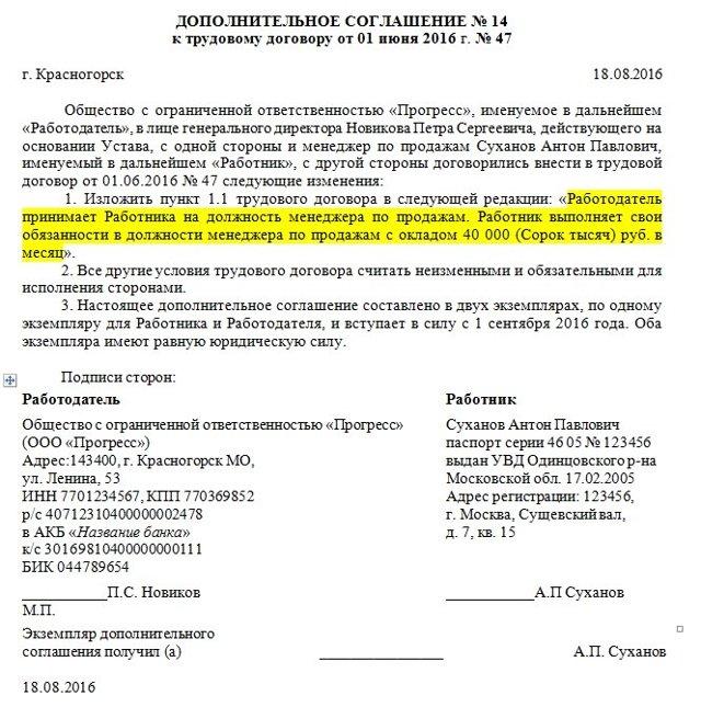Доп. соглашение к трудовому договору о продлении срока действия — образец правила заполнения