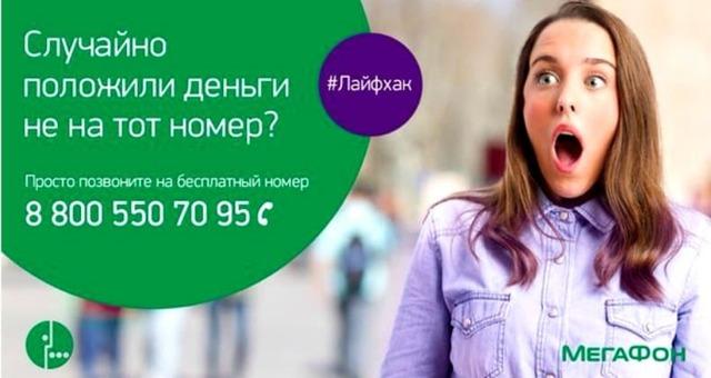 Как правильно вернуть ошибочно перечисленные деньги на баланс телефона от Мегафон?