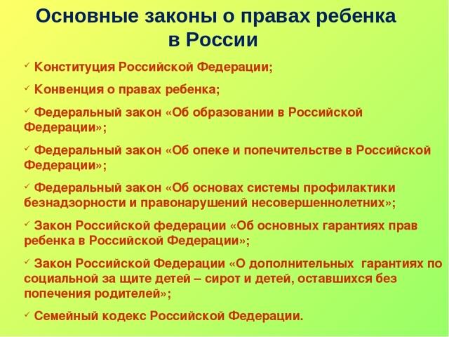 Права ребенка в России: примеры нарушения свобод детей и ответственность по закону