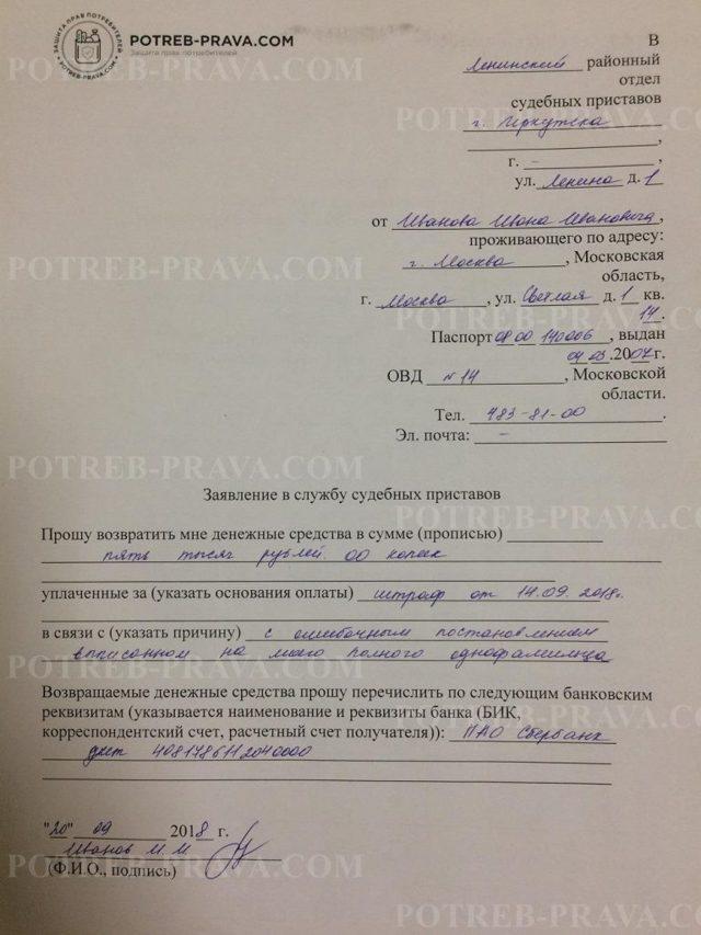 Заявление судебным приставам о возврате списанных денежных средств: образец оформления