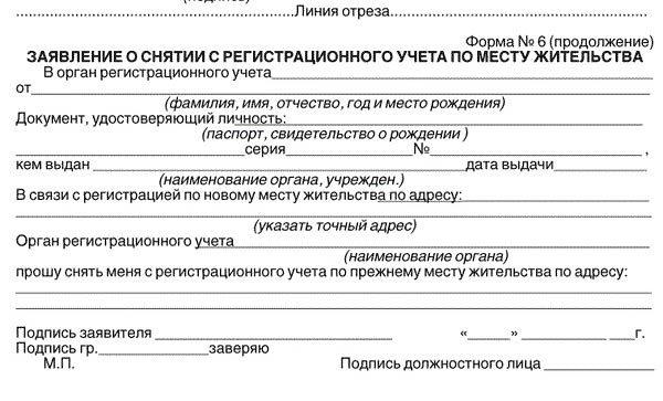 Образец заполнения заявления о регистрации по месту жительства