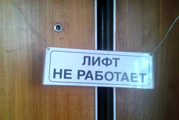 Куда можно жаловаться, если постоянно не работает лифт в доме? Образец заявления, правила подачи, предельные сроки ремонта