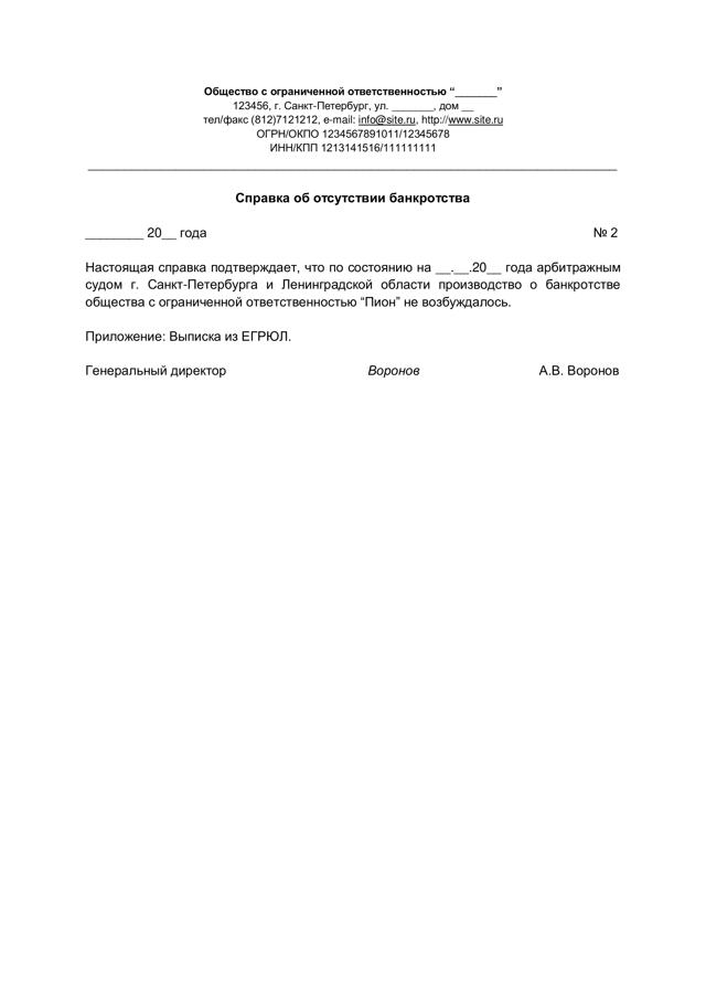 Справка об отсутствии процедуры банкротства юридического лица: образец, порядок и сроки ее получения
