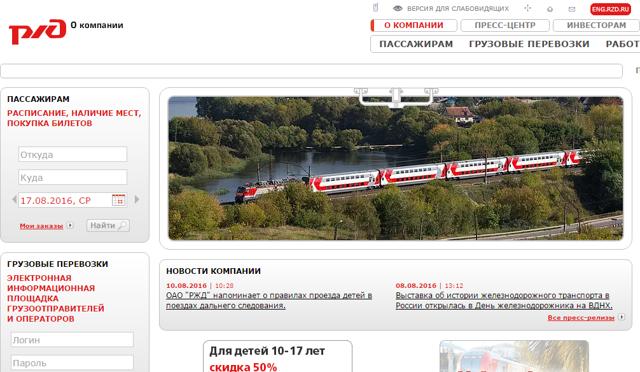 Вернут ли деньги за билет РЖД, если опоздал на поезд: как сдать проездной документ и рассчитать сумму возврата?