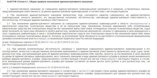Административная ответственность должностных лиц и особенности привлечения
