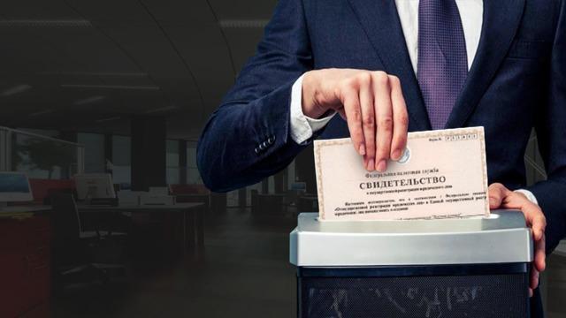 Принудительная ликвидация юридического лица: основания и условия, порядок и сроки