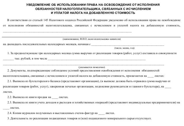Порядок подачи и заполнения уведомления об освобождении от НДС
