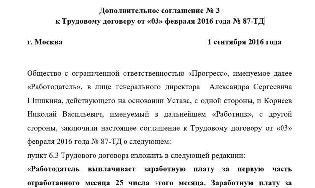 Дополнительное соглашение к трудовому договору — образец и нюансы оформления