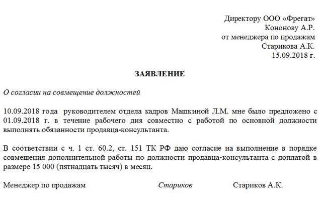 Допсоглашение к трудовому договору о совмещении должностей — образец и правила формления