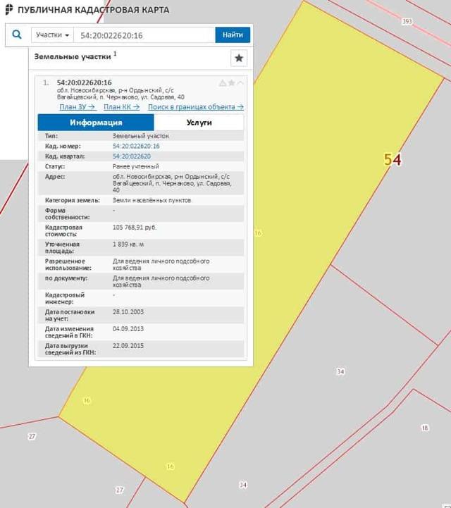 Где посмотреть план земельного участка по кадастровому номеру земельного участка