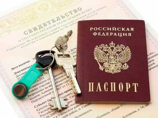 Куда обратиться и где оформить регистрацию по месту жительства