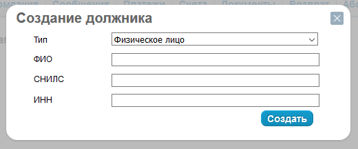 Публикация сообщения о намерении подать заявление о банкротстве юридического лица