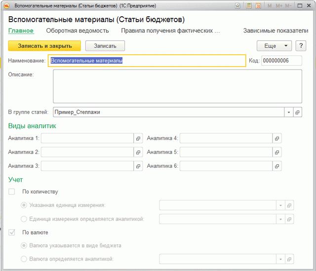 Система управления закупками на примере программного продукта «1С: erp»: контроль бюджета и другие возможности