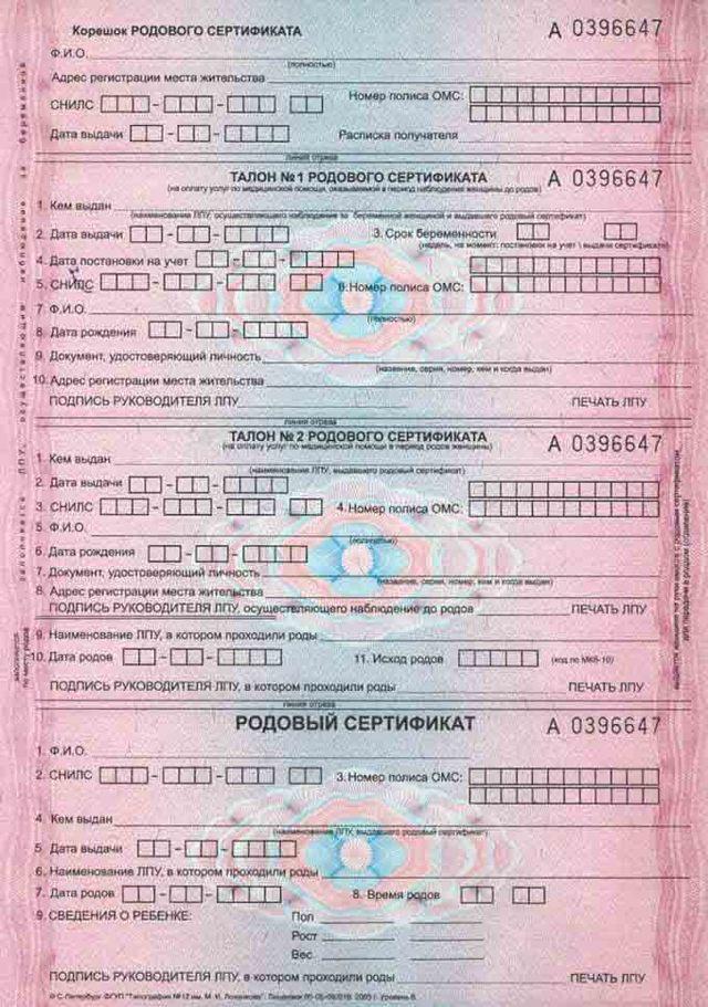 Электронный родовой сертификат: когда и где выдается, в чем заключаются его особенности и предназначение?