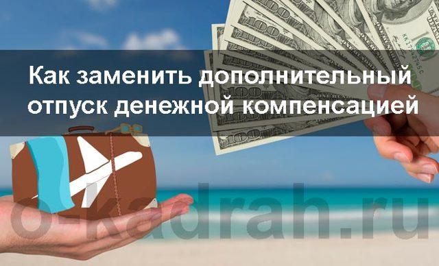 Как получить компенсацию за дополнительный отпуск?