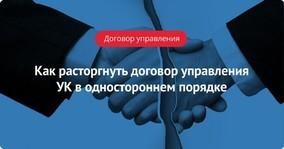 Договор с управляющей компанией — подводные камни!