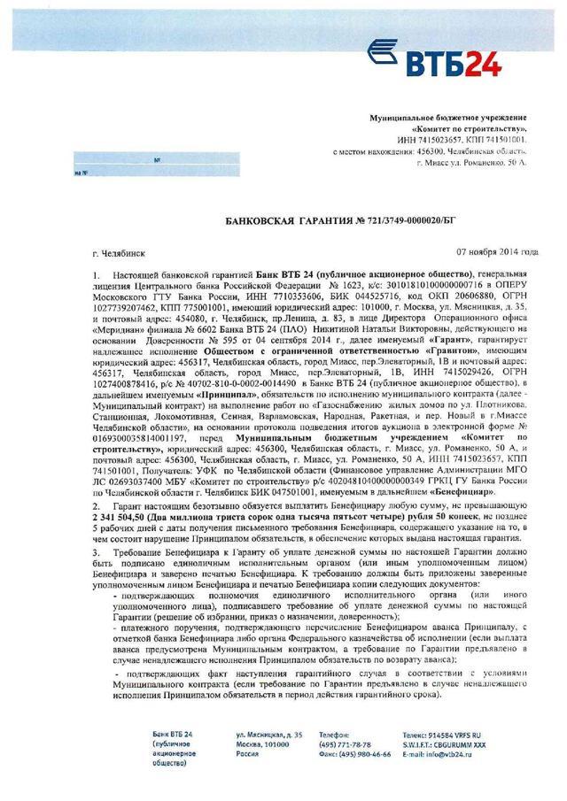 Банковская гарантия по 223-ФЗ: требования, образец формы и порядок оформления