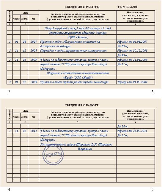 Восстановление трудовой книжки при утере работником — образец и пошаговая инструкция