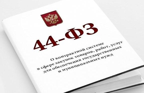Сколько лет хранятся документы по закупкам по 44-ФЗ: сроки для контрактов, плана-графика, протоколов и как они устанавливаются?