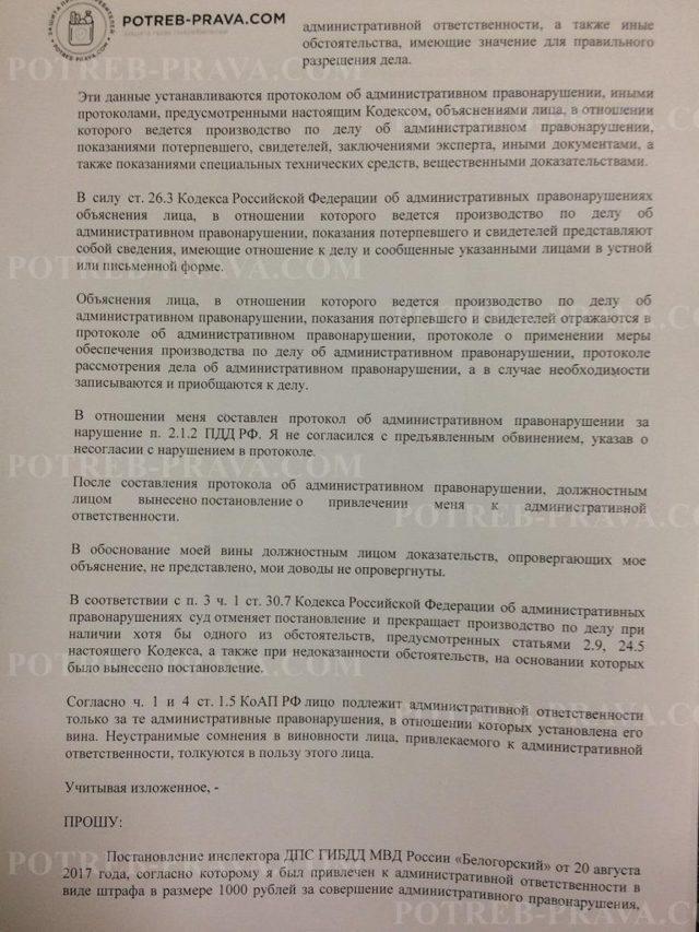 Жалоба на неправомерные действия сотрудника ГИБДД: образец оформления и порядок подачи