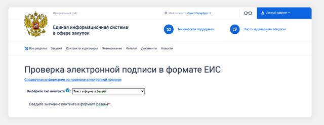 Личный кабинет участника закупок в ЕИС: правила и порядок регистрации, возможные ошибки при работе