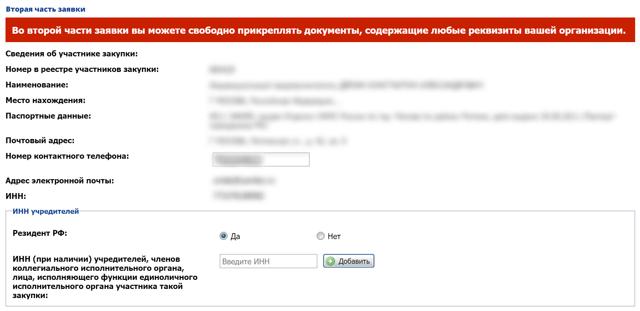 Как подать заявку на участие в тендере в электронном виде? Образец и порядок заполнения, перечень документов