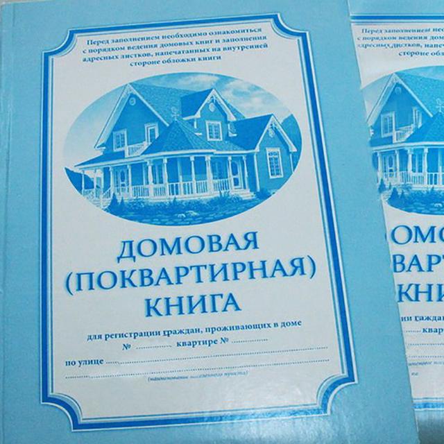 Где взять выписку из домовой книги и кто должен ее заполнять?