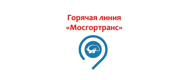 Жалоба на водителя автобуса в Мосгортранс: телефон горячей линии, официальный сайт, образец претензии
